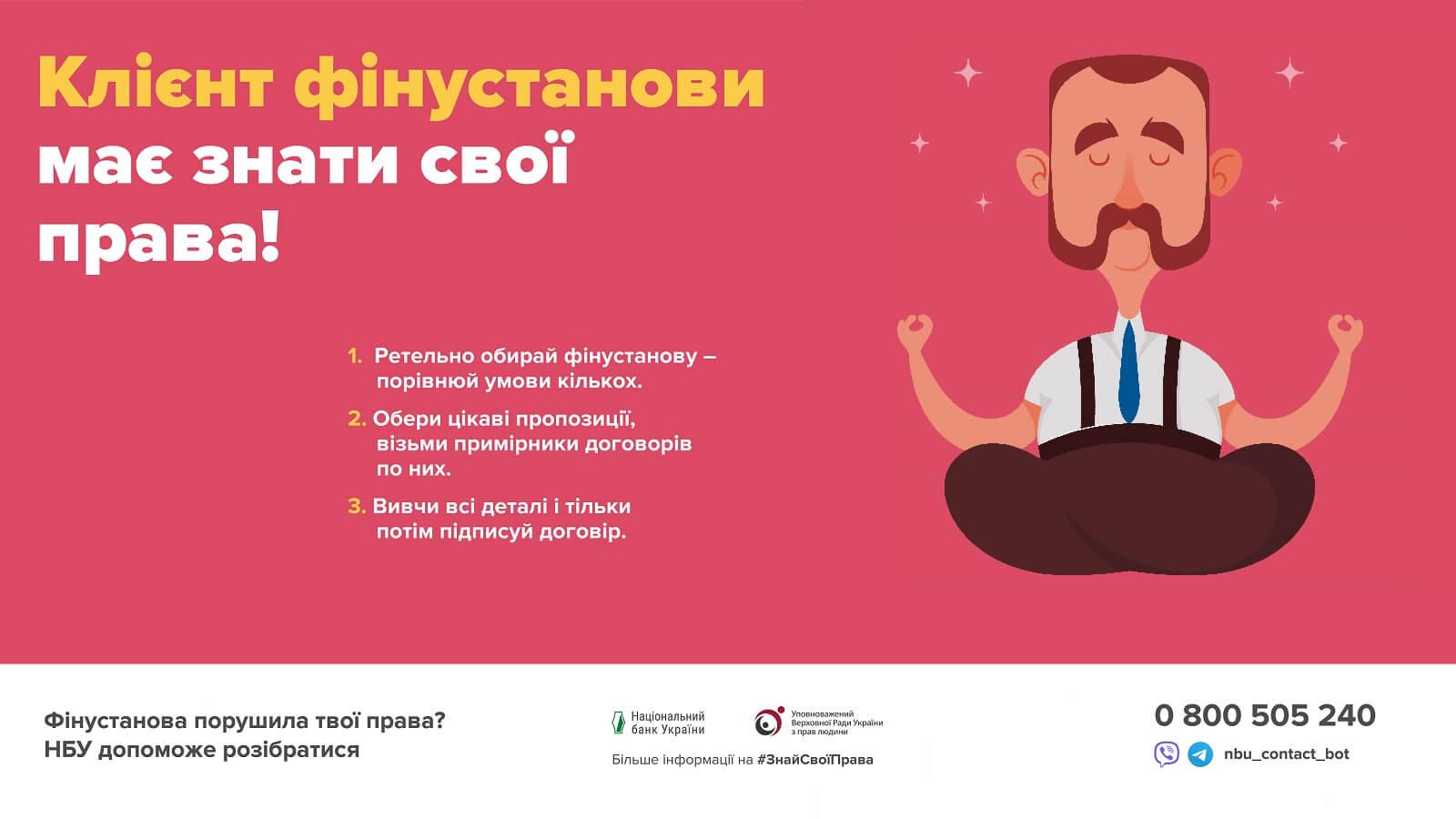 Сьогодні Всесвітній день споживача (World Consumer Rights Day) - фото - mtb.ua