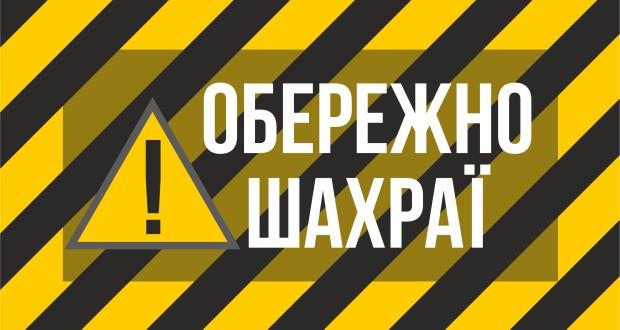 Осторожно, мошенники! - фото - mtb.ua