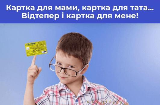 Кишенькові гроші для вашої дитини — тепер на картці від МТБ БАНКу! - фото - mtb.ua
