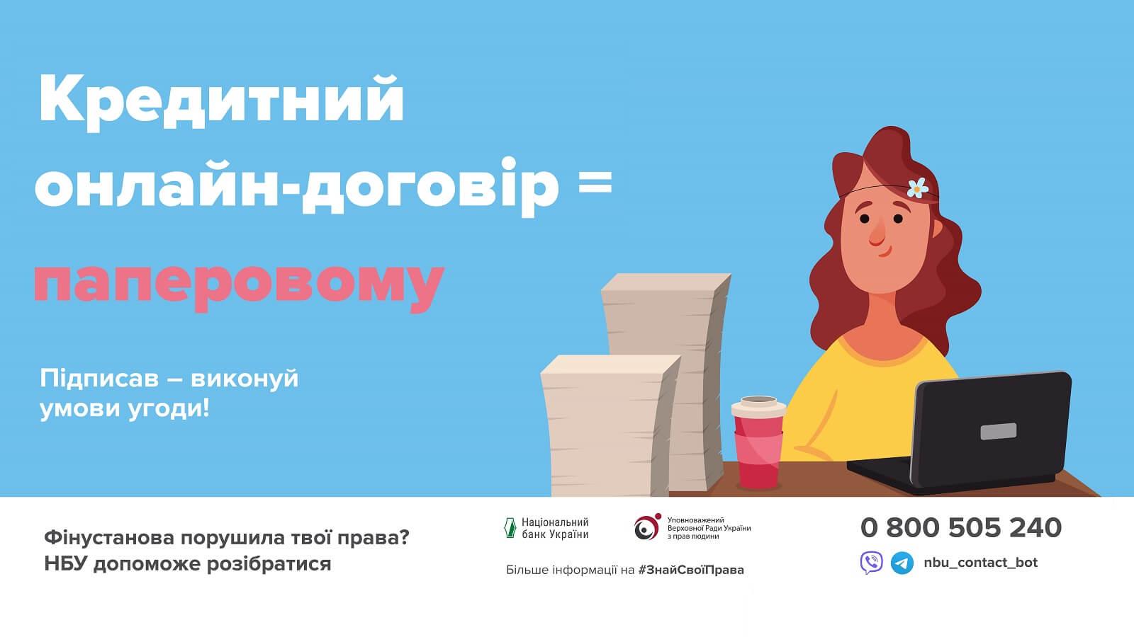 Кредитний онлайн-договір = паперовому! - фото - mtb.ua