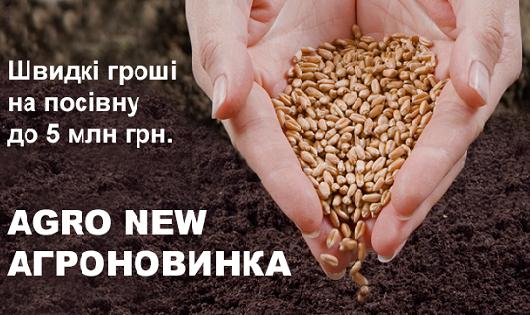 AGRO NEW від МТБ банку-НЕЗАМІННИЙ ФІНАНСОВИЙ ІНСТРУМЕНТ ДЛЯ АГРАРІЇВ - фото - mtb.ua