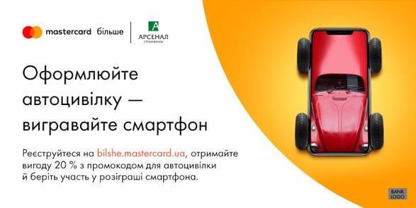 За оформлення автоцивілки вигравайте смартфон! - фото - mtb.ua