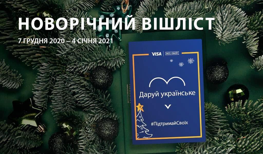 Новорічний вішліст з українських брендів - фото - mtb.ua