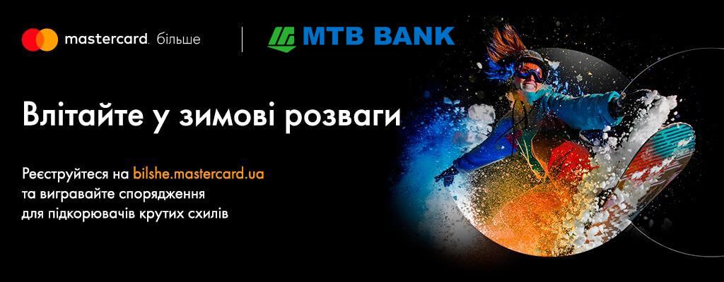 Mastercard Більше з розіграшем спорядження для зимових активностей. - фото - mtb.ua