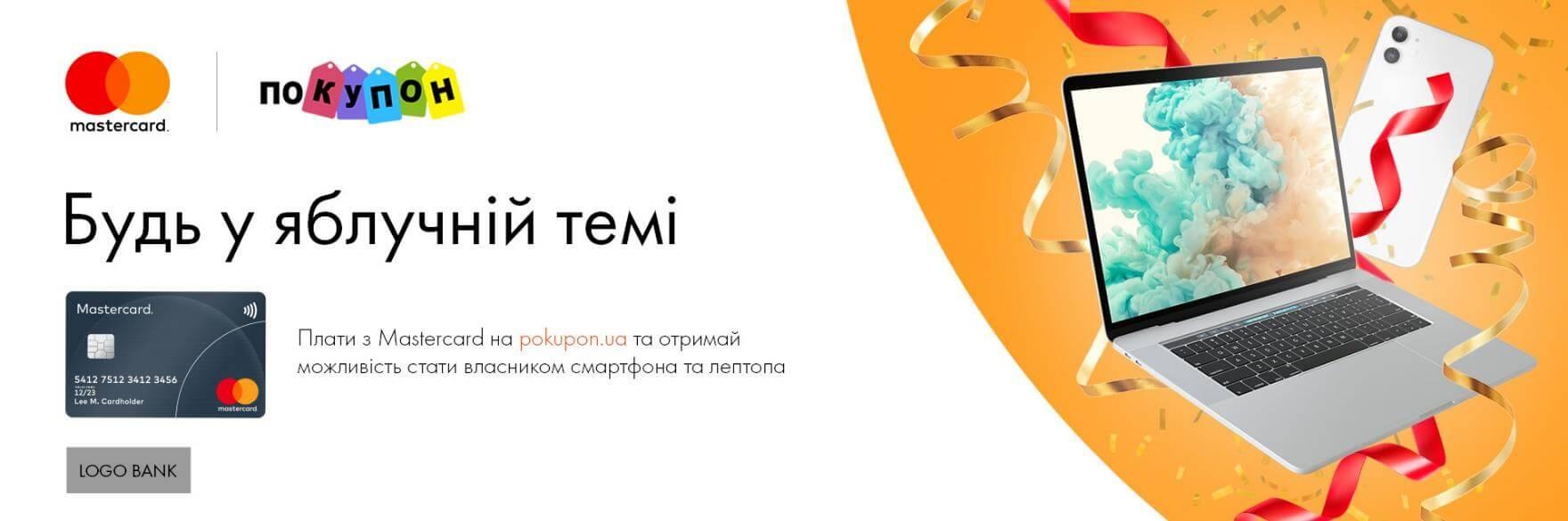 Спеціальна пропозиція Mastercard у рамках промо акціїї з компанією Pokupon - фото - mtb.ua