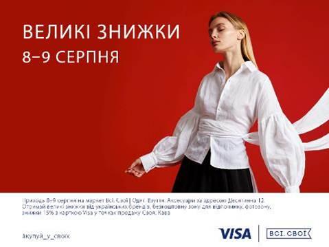 З Visa вiд МТБ БАНКу на маркеті-сейл «Великі знижки» - фото - mtb.ua