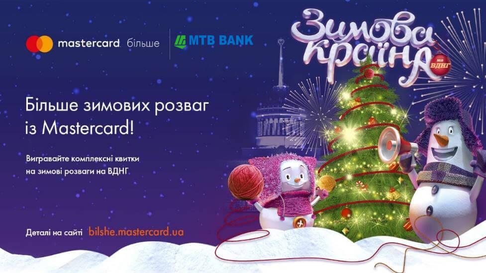 Знижки при оплаті карткою Mastercard - фото - mtb.ua