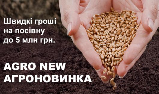 AGRO NEW - КРЕДИТ АГРАРИЯМ - ДО 5 000 000 грн! - фото - mtb.ua