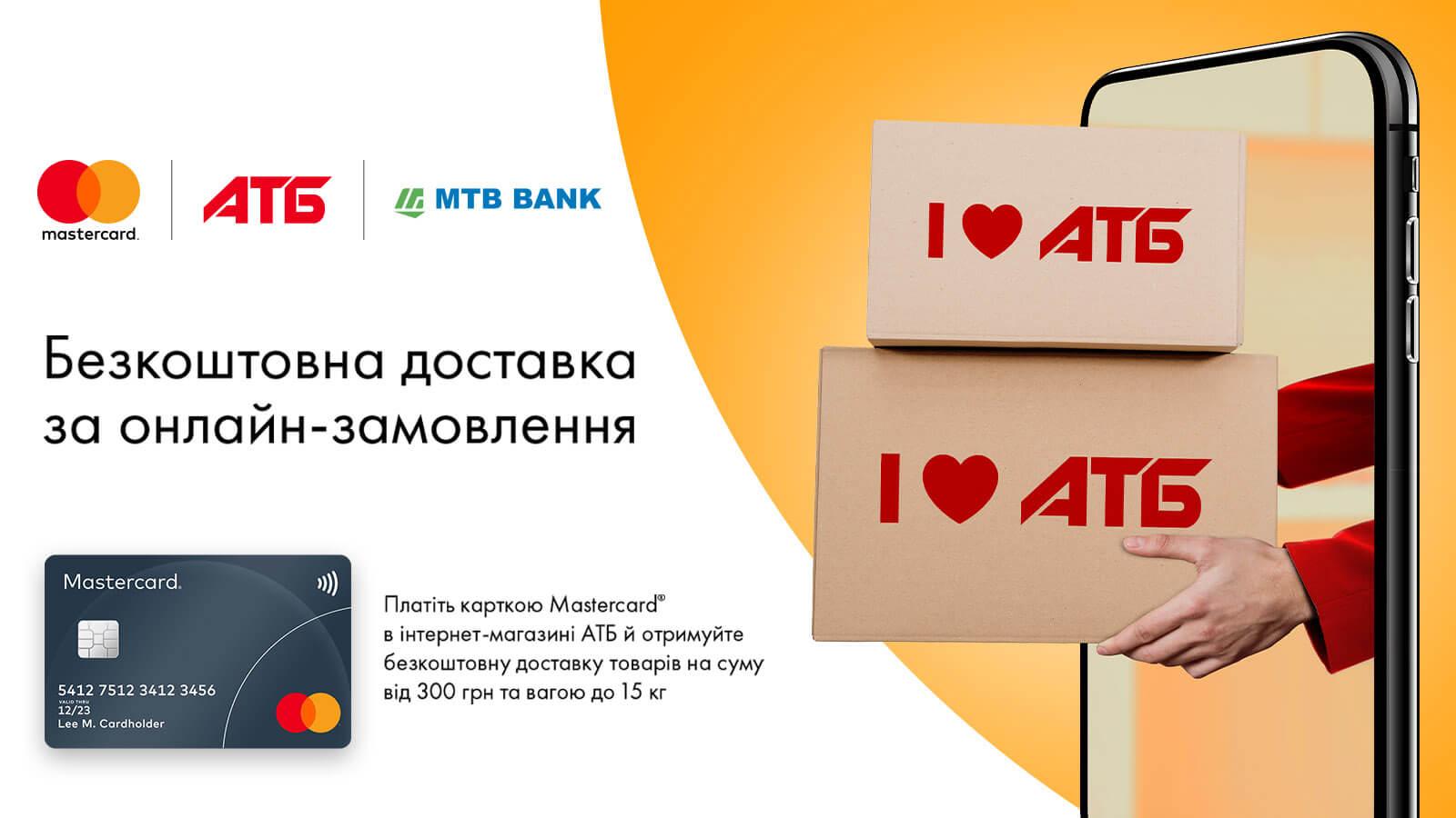 Пропонуємо скористатися корисною пропозицією від Mastercard і АТБ - фото - mtb.ua