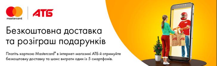 Безкоштовна доставка та розіграш подарунків - фото - mtb.ua