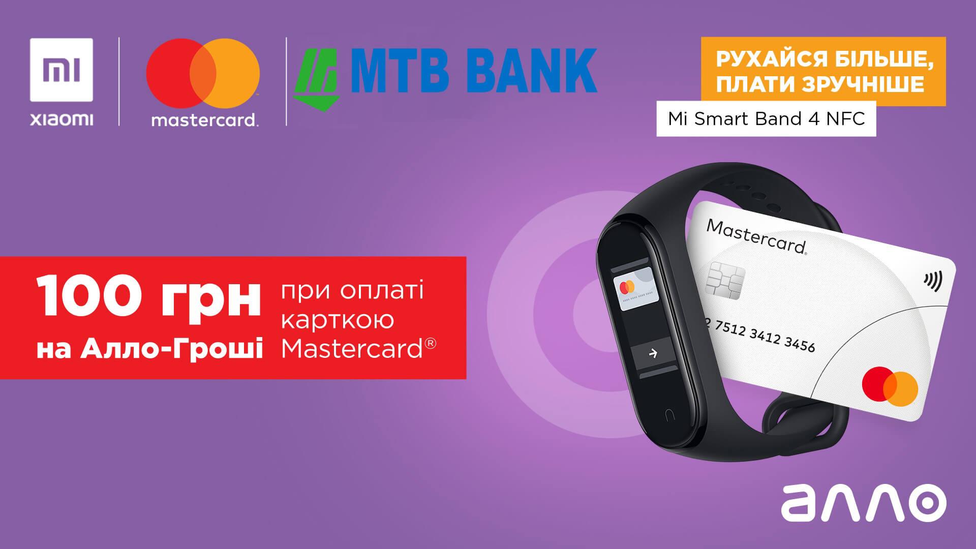 Раді представити вам вигідну пропозицію від Mastercard та Алло - фото - mtb.ua