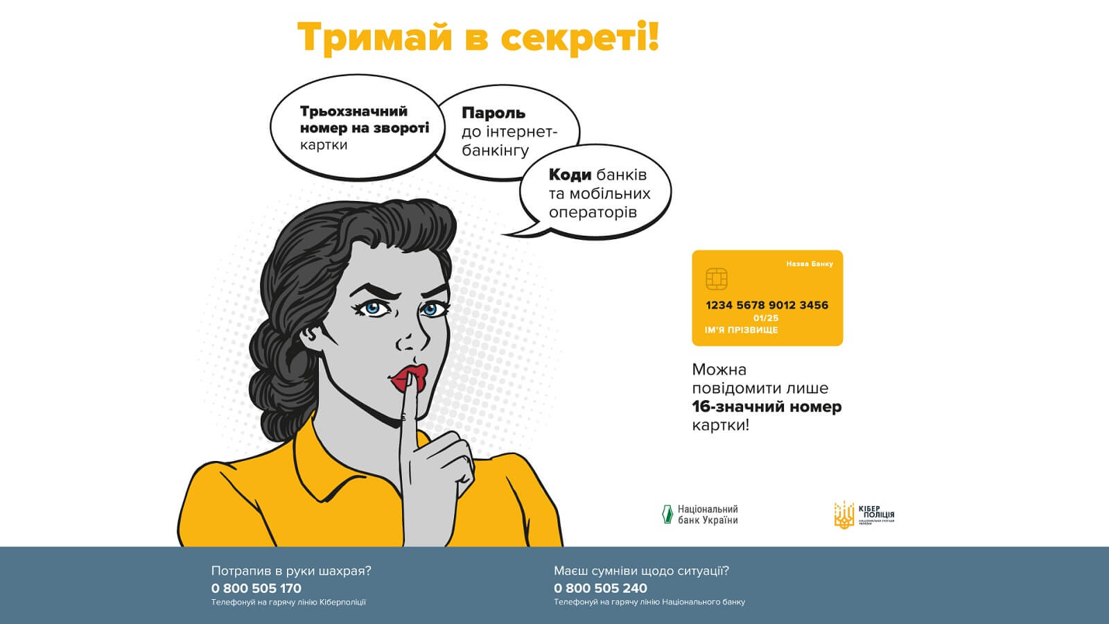 ПАО «МТБ БАНК» совместно с НБУ и партнерами начинает кампанию против платежного мошенничества - фото - mtb.ua