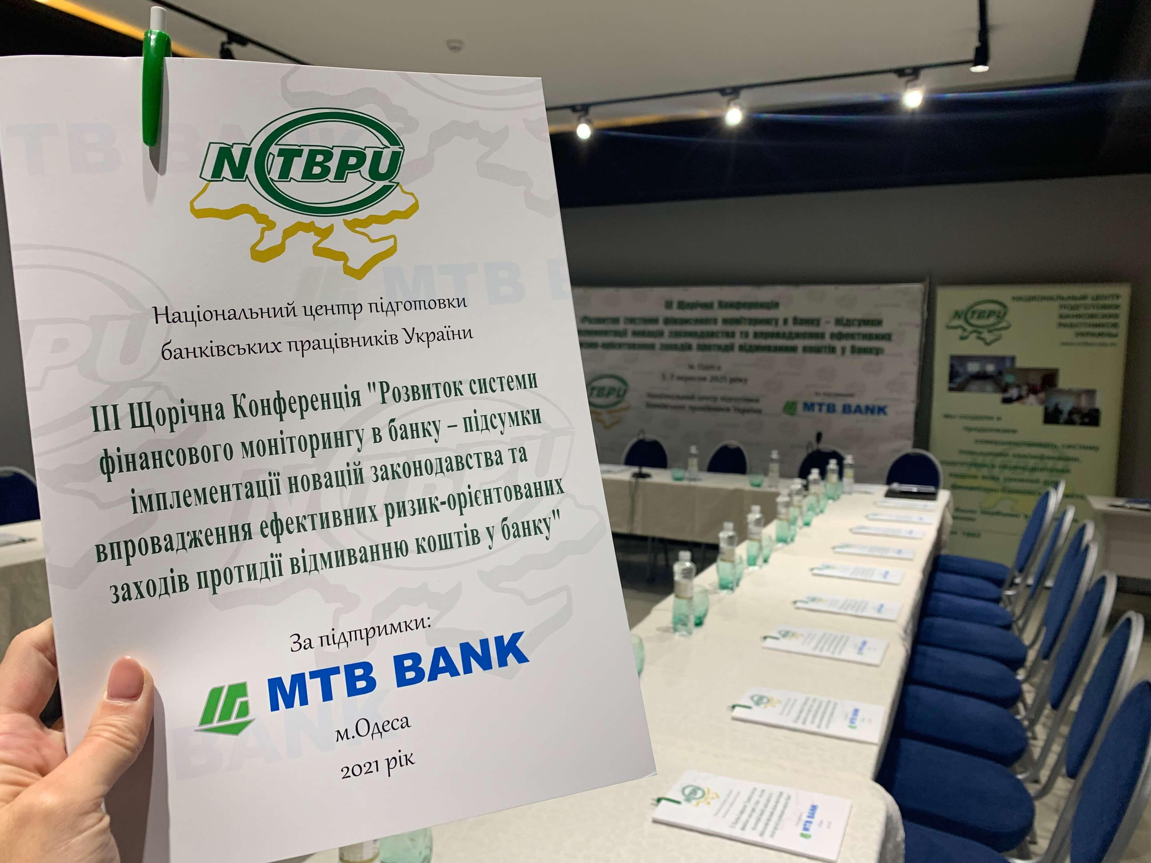 Підписано Меморандум між «ПАТ «МТБ БАНК» та Національним центром підготовки банківських працівників України - фото - mtb.ua