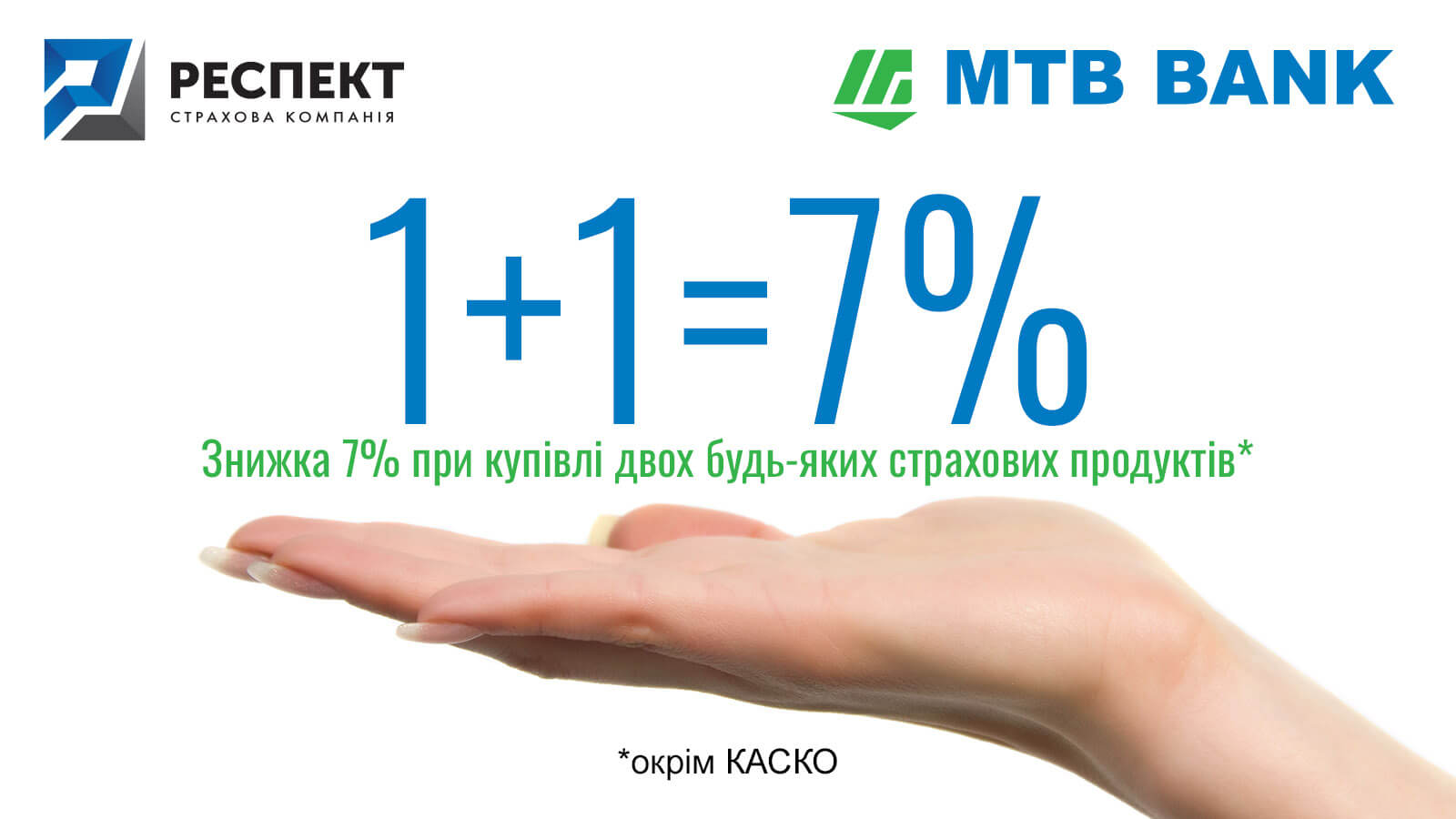 МТБ БАНК объявляет ДНИ ОСОБОЙ ЗАБОТЫ О КЛИЕНТАХ!  - фото - mtb.ua