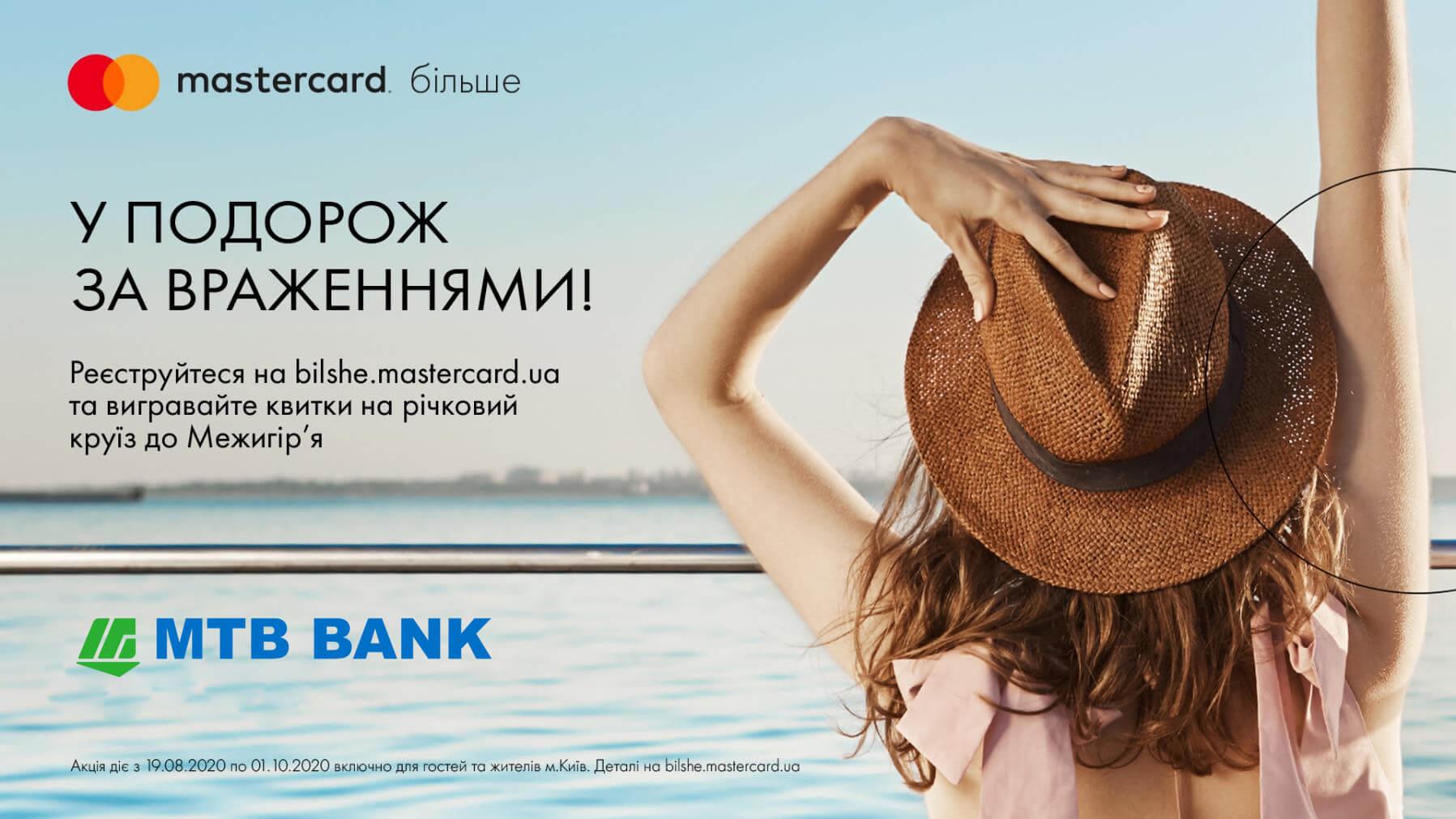 Розіграш квитків на річковий круїз в Межигір'ї для користувачів Mastercard Більше! - фото - mtb.ua
