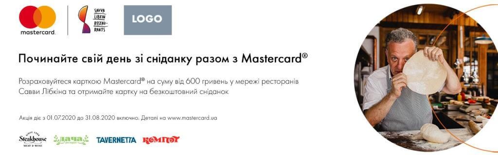 Починайте свій день зі сніданку разом з Mastercard! - фото - mtb.ua
