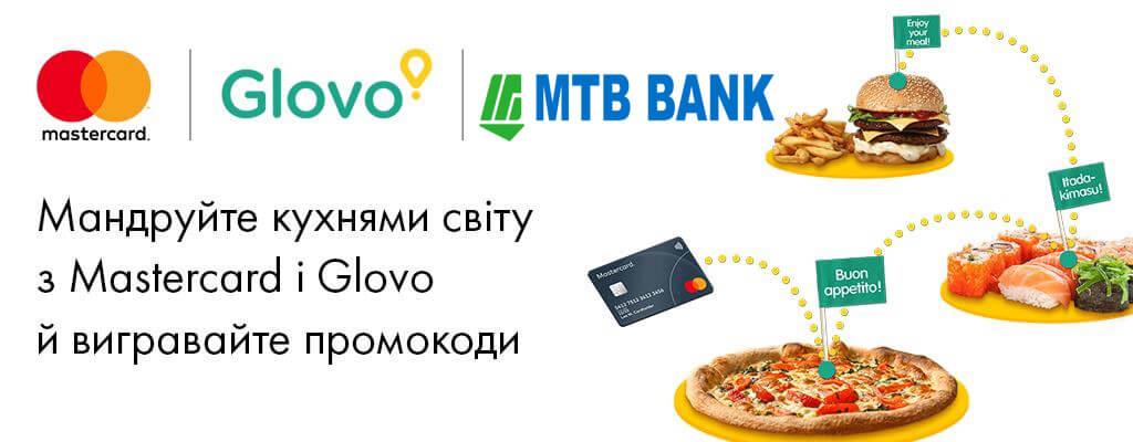 Рады сообщить, о новом промо с Glovo - фото - mtb.ua