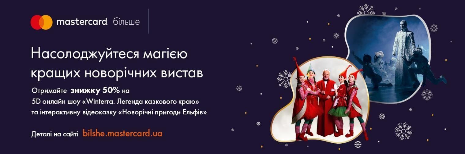 «Новорічні пригоди Ельфів» із Mastercard БІЛЬШЕ - фото - mtb.ua