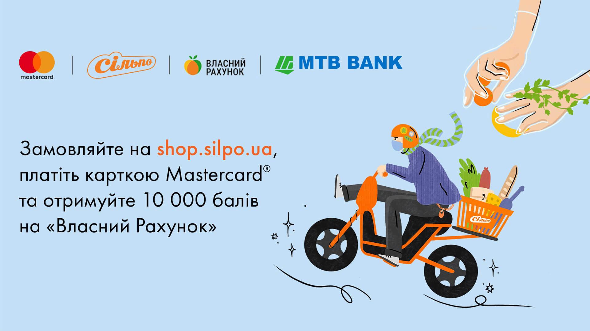 10 000 балів на «Власний Рахунок» за замовлення та оплату карткою Mastercard. - фото - mtb.ua