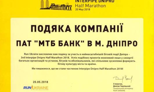 МТБ БАНК – за здоровье во всех его проявлениях!  - фото - mtb.ua