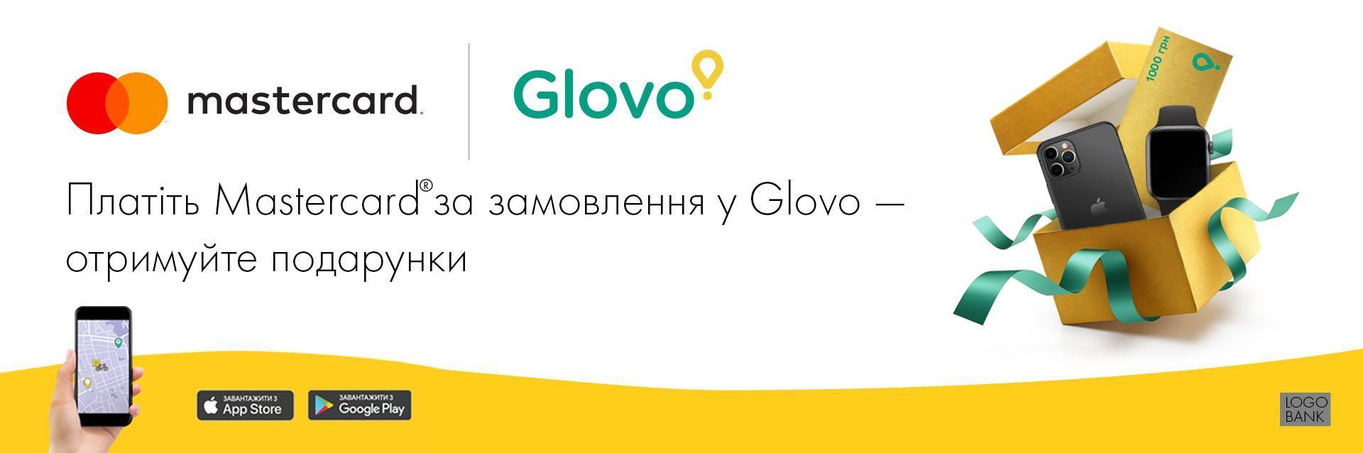 Платіть Mastercard за замовлення у Glovo - отримуйте подарунки - фото - mtb.ua