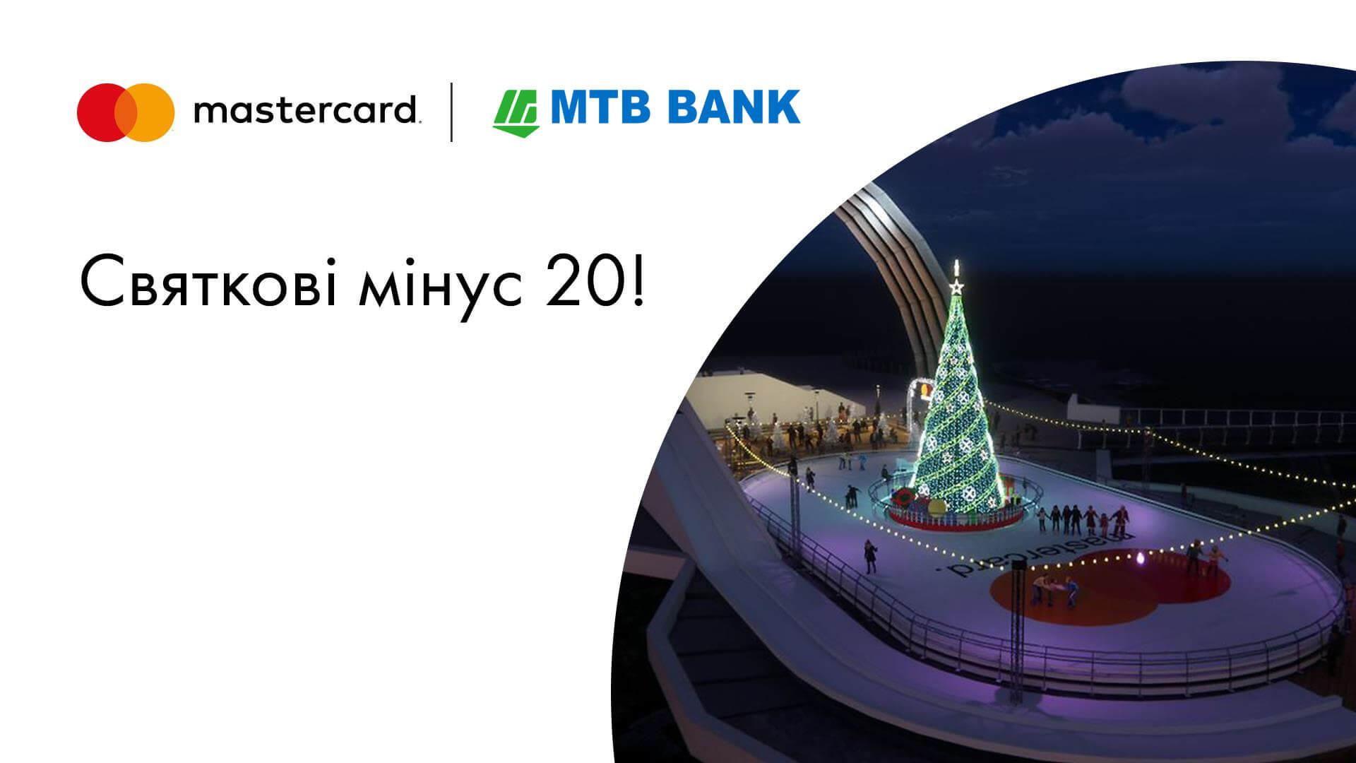 Акція для всіх власників карт Мастеркард - фото - mtb.ua