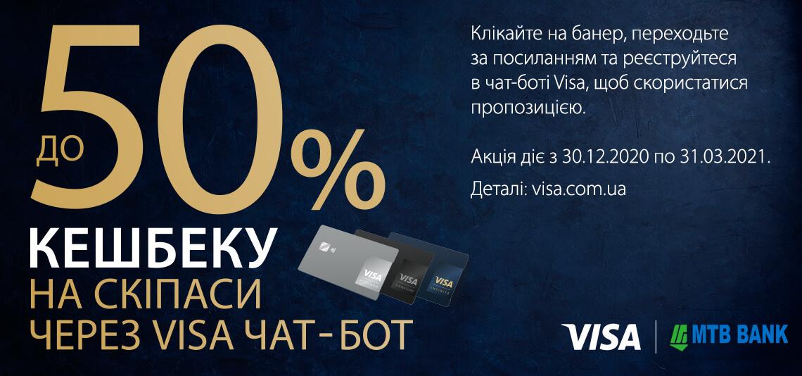 cashback до 50% при купівлі SkiPass - фото - mtb.ua