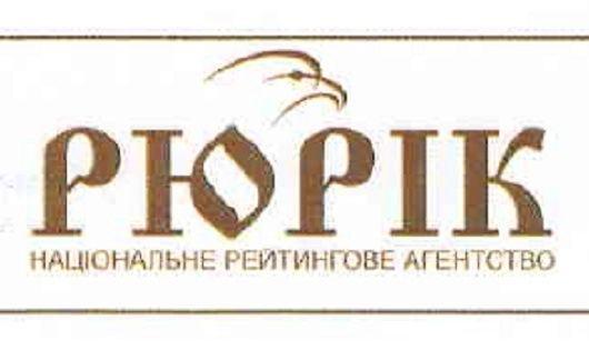 РА «Рюрик» присвоїло МТБ БАНКу кредитний рейтинг на рівні uaAA - фото - mtb.ua