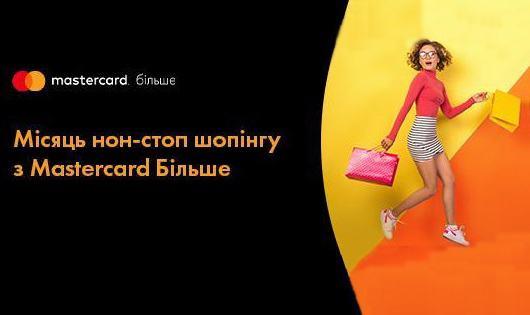 Месяц нон-стоп шопинга с Mastercard Более - фото - mtb.ua