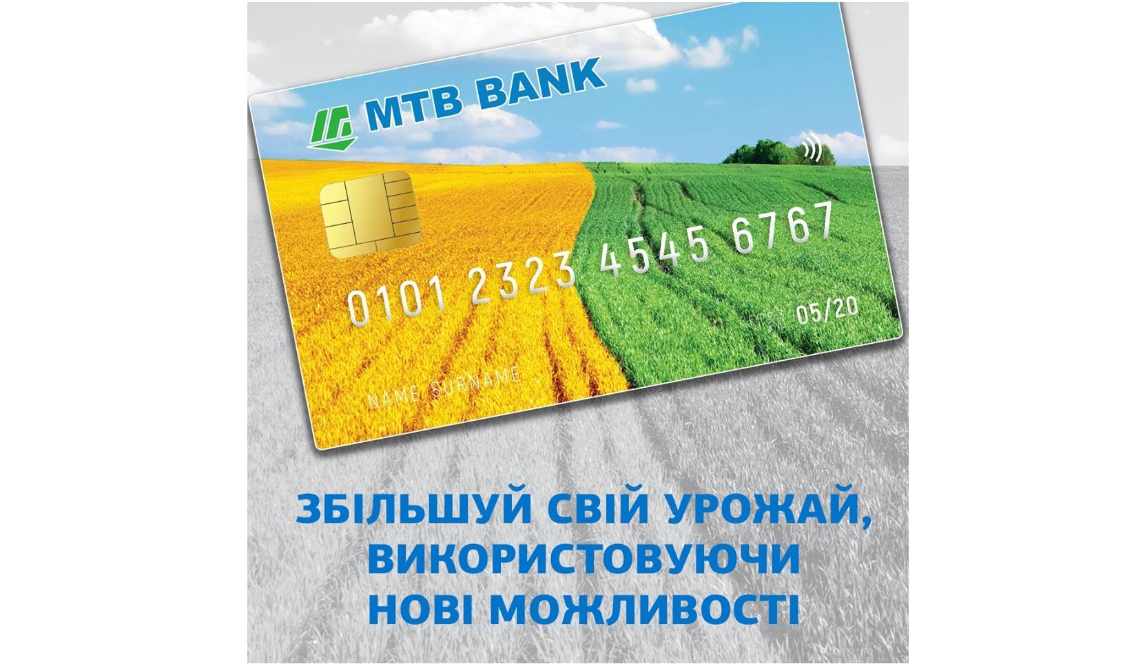 LOAN TO AGRICULTURALS - UP TO 3 MILLION UAH - photo - mtb.ua