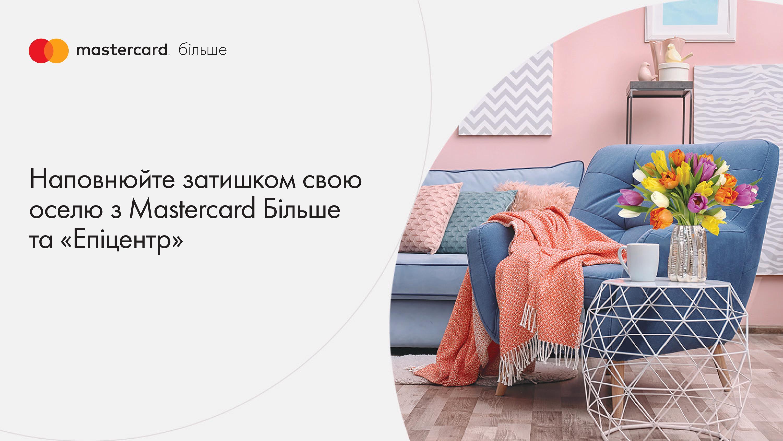 """Наповнюйте затишком свою оселю з Mastercard Більше та """"Епіцентр"""" - фото - mtb.ua"""