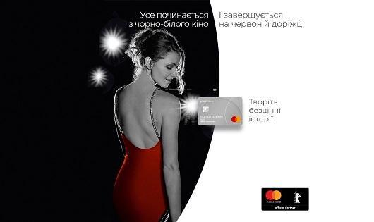 Вирушайте на Берлінале з картками Mastercard® преміум-класу від МТБ БАНК! - фото - mtb.ua