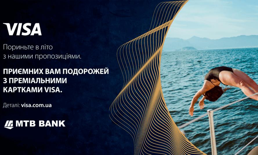 Гарячі знижки для власників преміальних карток Visa від МТБ БАНК - фото - mtb.ua