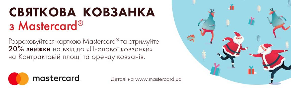 Attention Mastercard owners from MTB BANK cards! - photo - mtb.ua