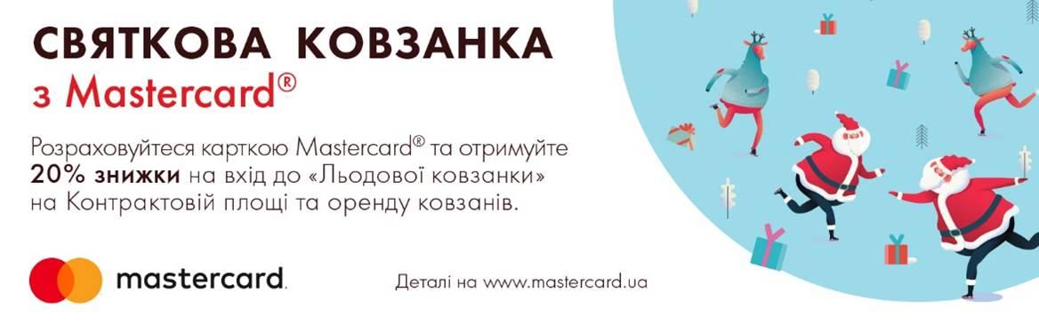 До уваги власників карток Mastercard від МТБ БАНКу!  - фото - mtb.ua