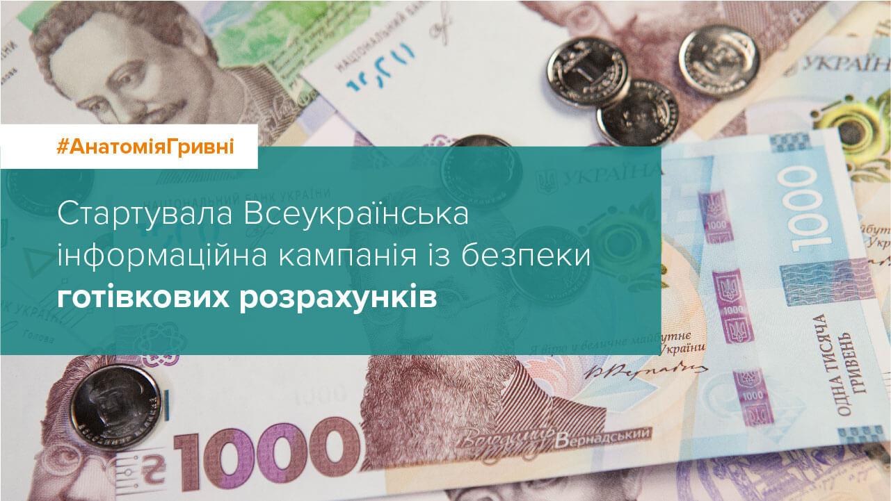 МТБ БАНК разом з НБУ почав  інформаційну кампанію з безпеки готівкових розрахунків - фото - mtb.ua
