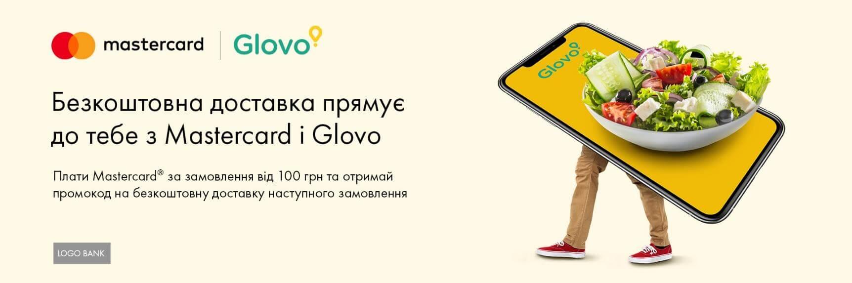 Акція від Mastercard і Glovo - фото - mtb.ua