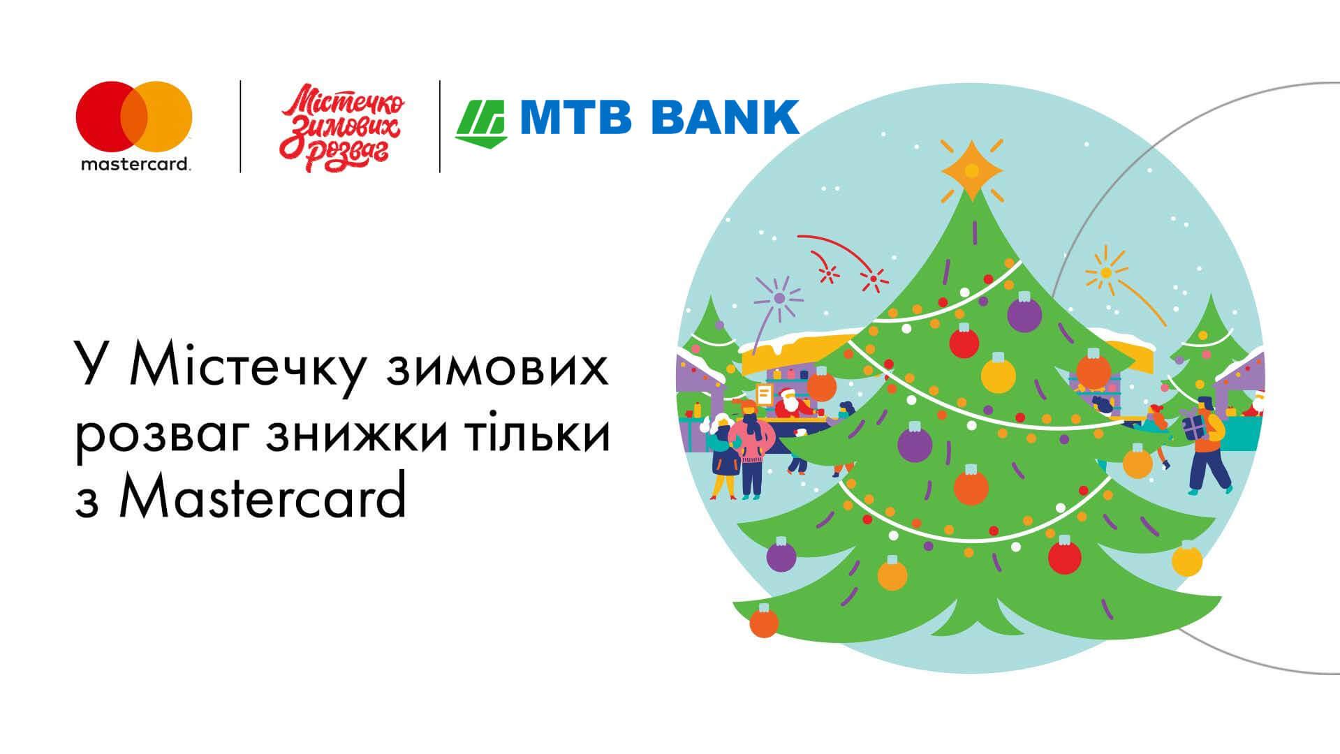 Растеркард разом з Містечком Зимових розваг підготували подарунки та знижки при оплаті картками Мастеркард. - фото - mtb.ua