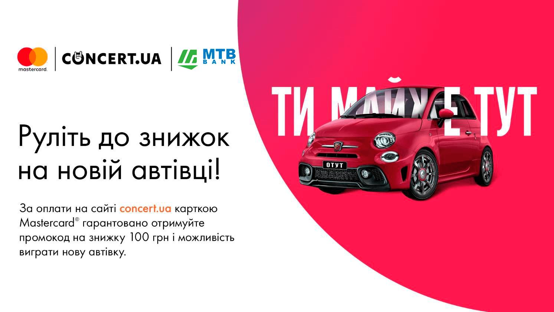 Улюблений артист і нова автівка?  - фото - mtb.ua