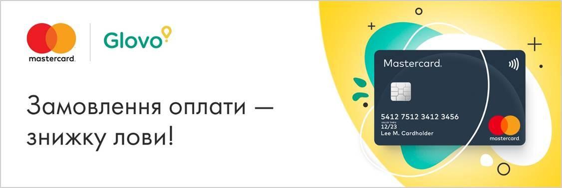 Давно хотіли скористатися сервісом доставки Glovo? - фото - mtb.ua