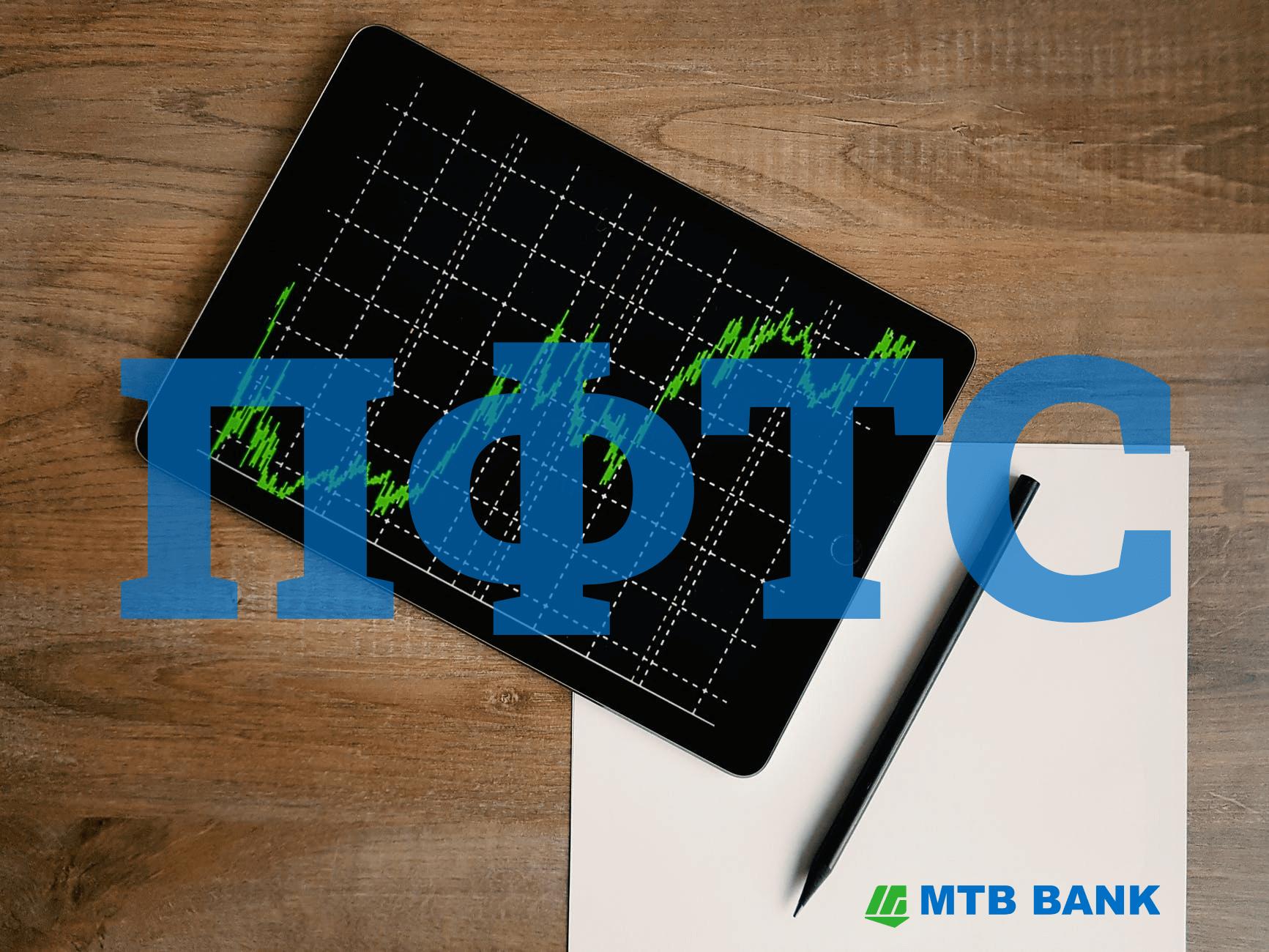 МТБ БАНК вошел в ТОП-5 торговцев муниципальными облигациями и в ТОП-10 торговцев акциями предприятий на фондовой бирже ПФТС  - фото - mtb.ua