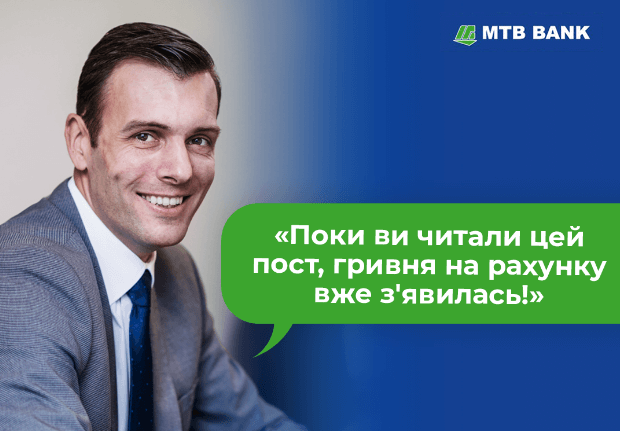 Продаж валюти за хвилину - фото - mtb.ua