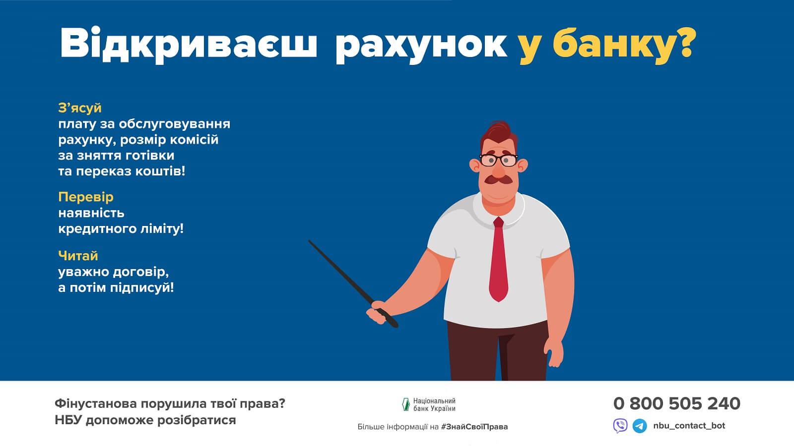 Відкриваєш рахунок у банку? - фото - mtb.ua