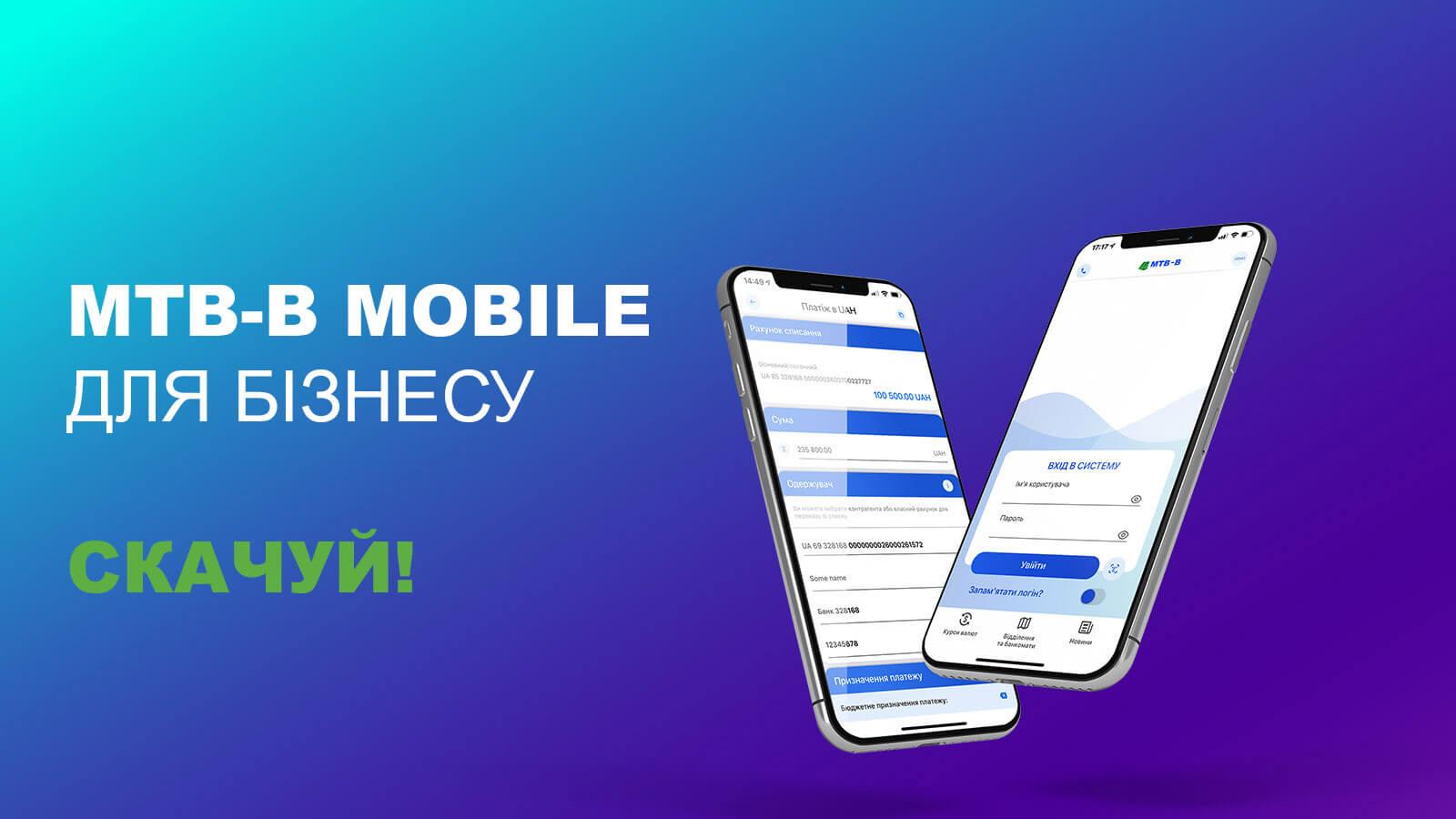 Знакомьтесь: MTB-B mobile! - фото - mtb.ua