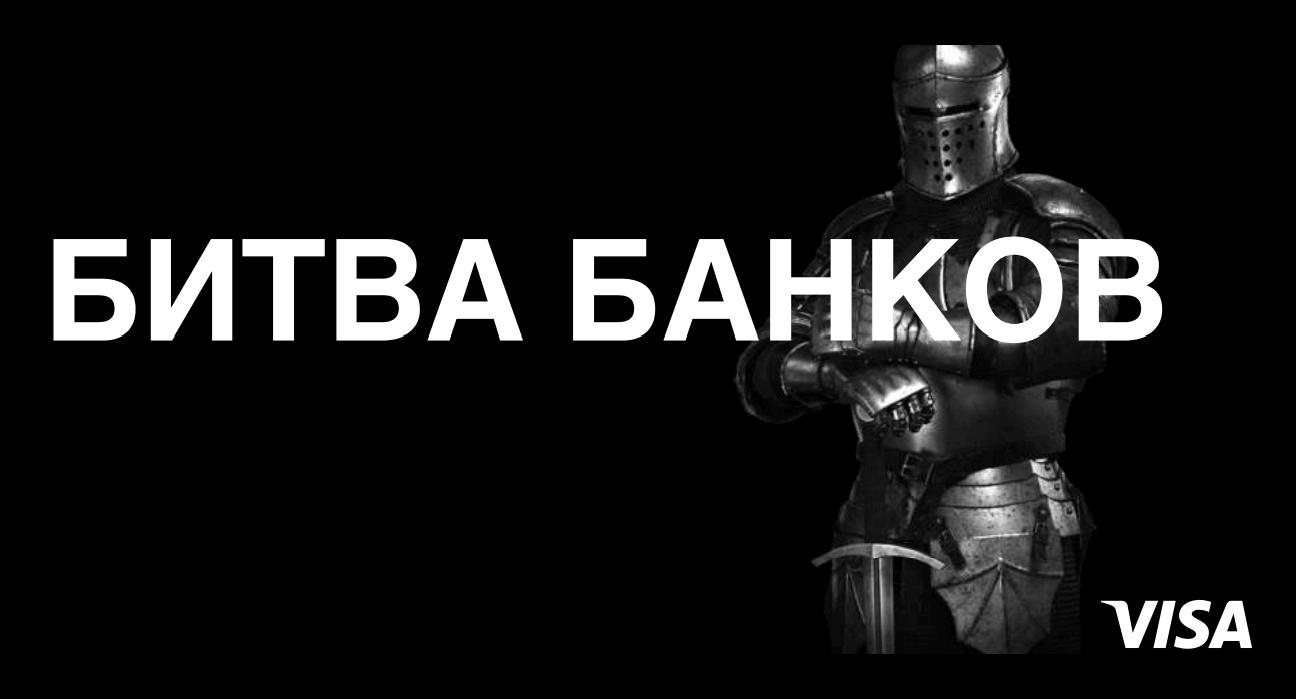 «Баттл банків» від VISA: наша команда – в лідерах! - фото - mtb.ua