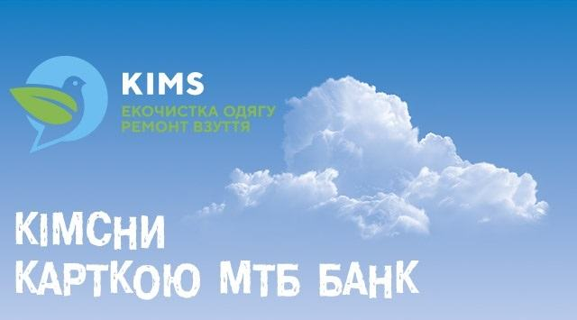 Affiliate program with KIMS eco-cleaning network - photo - mtb.ua