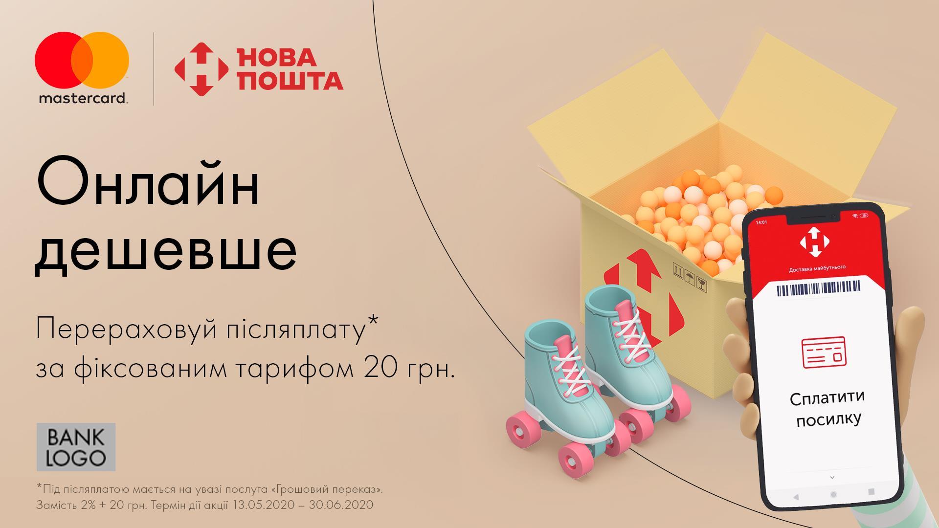 Фіксований тариф на онлайн оплати «Нова Пошта» через Masterpass - фото - mtb.ua