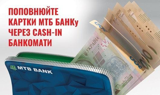 Що може бути зручніше, ніж поповнення свого поточного карткового рахунку в банкоматі? - фото - mtb.ua