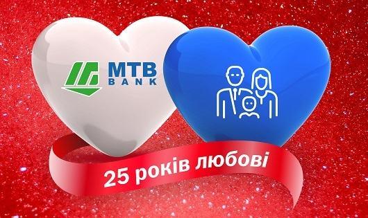 25 РОКІВ ЛЮБОВІ - фото - mtb.ua