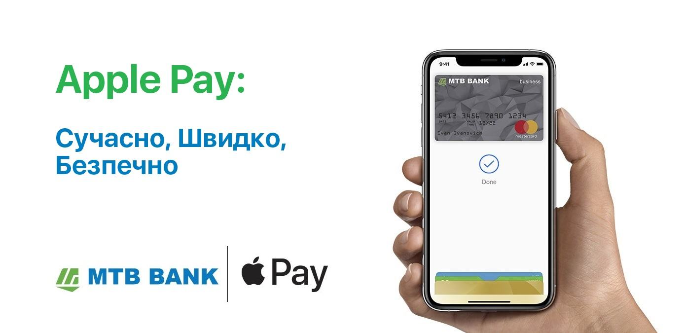Клиентам МТБ БАНКа стал доступен  сервис Apple Pay - фото - mtb.ua